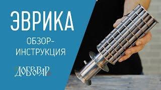 Огляд-інструкція - ''Еврика'' - універсальний комбінований дистилятор-дефлегматор - Добровар