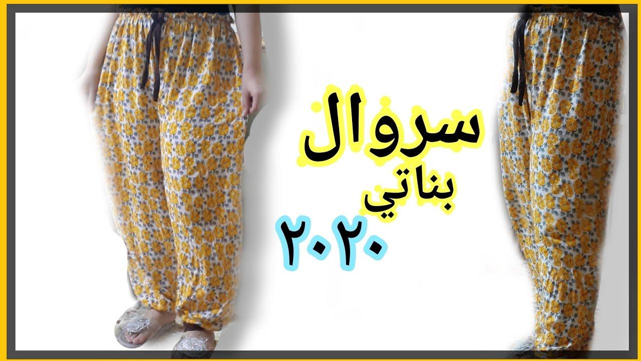 خياط وتفصال سروال موديل نزل على التواصل الاجتماعي  واعادة تدوير /وشرح على البجامة