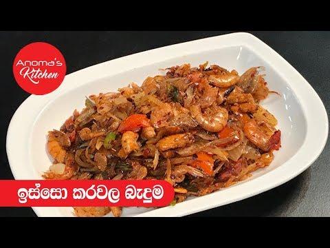 ඉස්සෝ කරවල බැදුම - Episode 567 - Dried Prawns Stir fry - Anoma's Kitchen