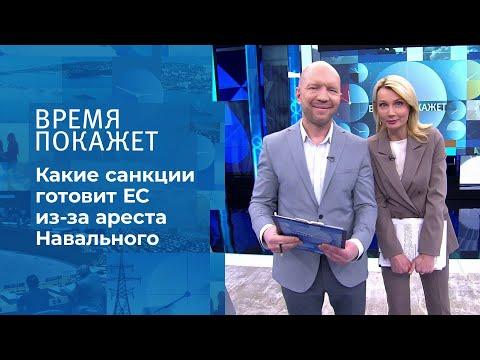 Санкции ЕС за Навального. Время покажет. Фрагмент выпуска от 19.02.2021