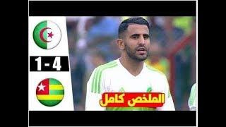 ملخص مباراة الجزائر وتوجو 4-1 - ثنائية رياض محرز الخرافية  ALGERIE 4-1 TOGO