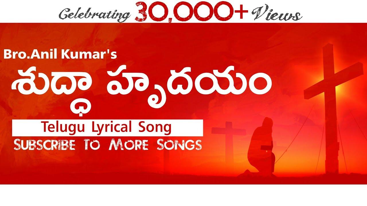 Sudda Hrudhayam Song Lyrics || By Bro. Anil kumar - Jesus Is My Hero Album, DK Lyrics