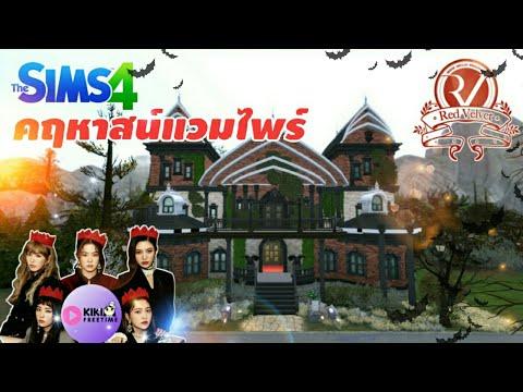 Red Velvet คฤหาสน์แวมไพร์ - The Sims 4 [สร้างบ้าน ]  l Speed Build l NO CC