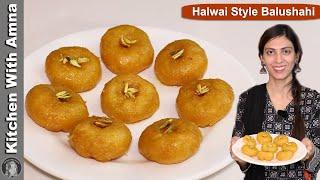 Halwai Jaisi Balushahi Recipe   Homemade Mithai Recipe   Kitchen With Amna