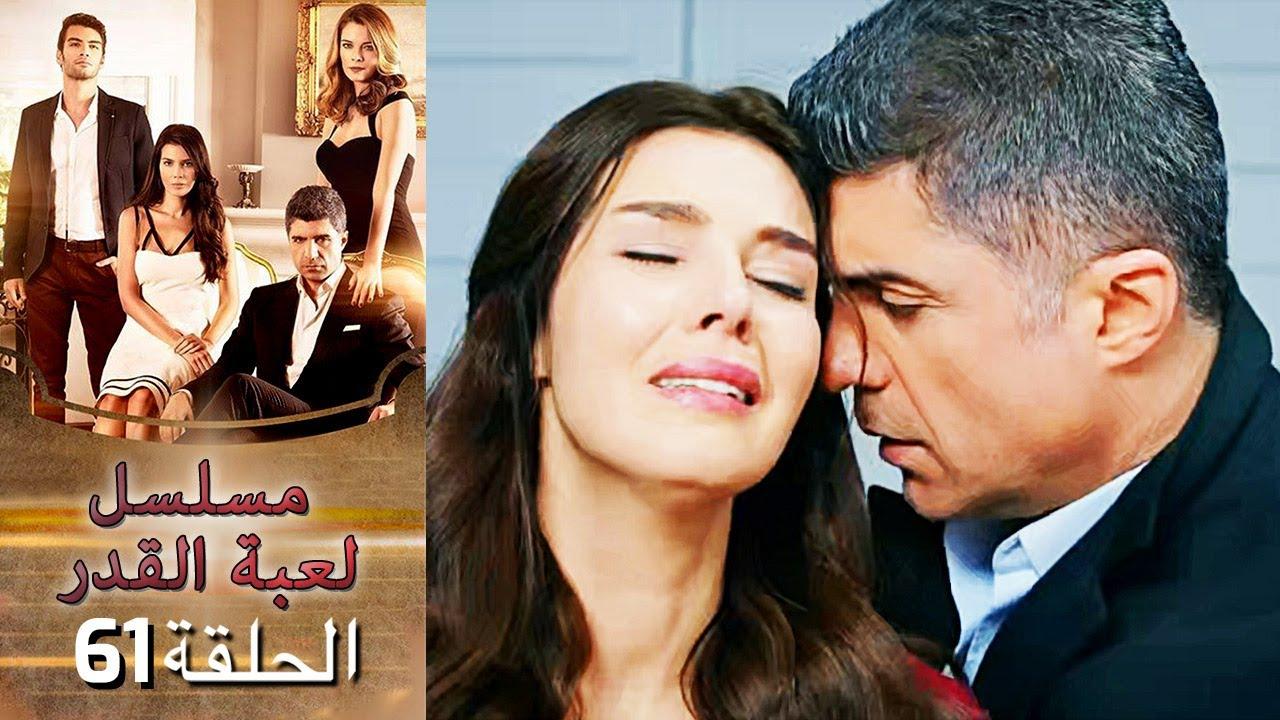 Kaderimin Yazıldığı Gün مسلسل لعبة القدر الحلقة 61
