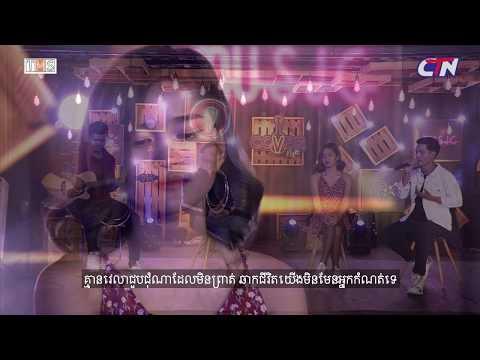 Reatrey Jong Kroy The Last Night Lyric Song [Cover By Phearab]រាត្រីចុងក្រោយ