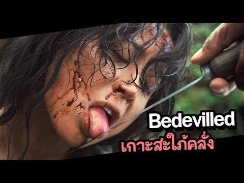 Bedevilled เกาะสะใภ้คลั่ง | รีวิวหนัง | ดูหนังนอกกระแส | Movie review