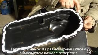 Поддон ВАЗ 21083, ВАЗ ремонтируем
