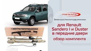 Электростеклоподъемники ФОРВАРД для Renault Sandero I и Duster в передние двери. Обзор комплекта