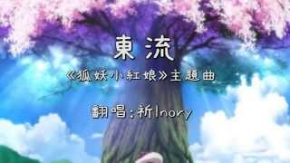 【祈Inory】東流(《狐妖小紅娘》ED)