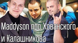 Илья Maddyson про Хованского и Калашникова