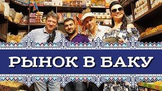 Рынок в Баку: что привезти из Азербайджана