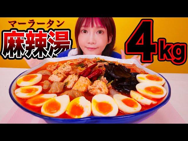 【大食い】ピリ辛麻辣湯と半熟卵がベストマッチ!旨みたっぷりのスープが浸かりたいほど美味しすぎ!花椒トラップには気をつけて[不二家 ネクター スパークリングピーチ]4kg【木下ゆうか】