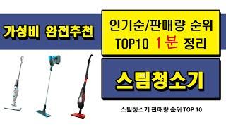 스팀청소기 - 2021년 1분기 트렌드 인기상품 인기순…