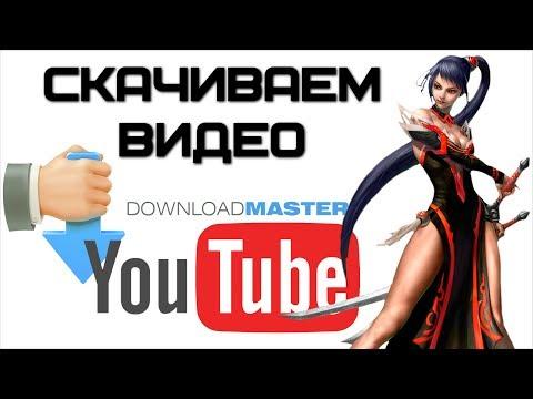 Как скачать видео с Youtube (мой личный метод)