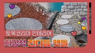 토목코리아 인테리어 제품소개 28 - 화강석 잔다듬 맷…