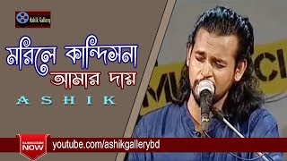 Morile Kandishna I Sura Yasin Path Korio I মরিলে কান্দিস I Ashik I Giyash Uddin I Bangla Folk Song