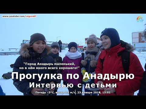 Интервью с детьми. Школа №1/2. Анадырь. Чукотка. Крайний Север. Дальний Восток. Арктика. №126
