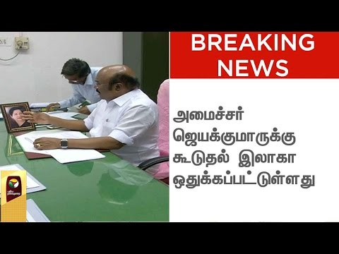 BREAKING NEWS: Fisheries Minister D Jayakumar given additional charge of finance ministry