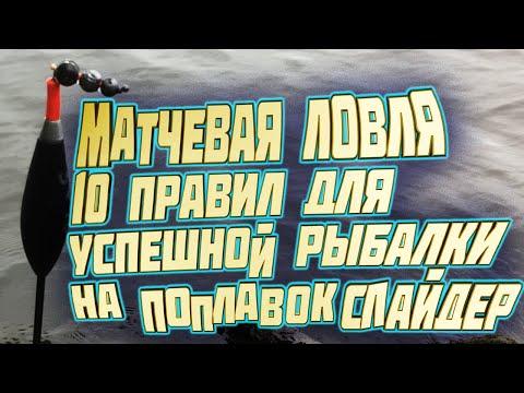 ?НЕ БУДЕТ ПУТАТЬСЯ?. матчевая ловля| 10 правил успешной рыбалки на поплавок слайдер. рыбалка 2020.