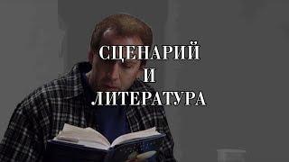 Сценарий и литература