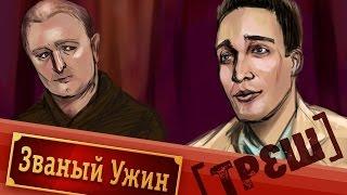[ОБЗОР] Званый ужин с Максом Светским (МЕГА ТРЕШ)