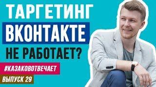 ТАРГЕТИРОВАННАЯ РЕКЛАМА ВКОНТАКТЕ. Как анализировать рекламную кампанию ВКонтакте?