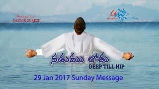 deep till hip 29 01 2017 sunday live   pastor suresh   ramagundam