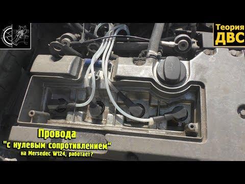 """Провода """"с нулевым сопротивлением"""" на Mercedes W124, работает?"""