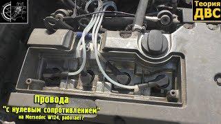 Провода 'с нулевым сопротивлением' на Mercedes W124, работает?