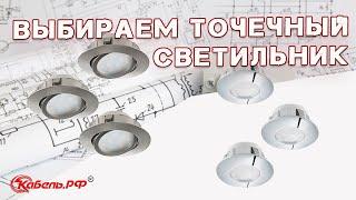 обзор: точечные светильники для потолков