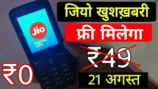 Jio की बड़ी खुशख़बरी - ₹0 Jio Phone Free 21 August 2019 | ₹49 Recharge Offer | Hotspot New Apps Update