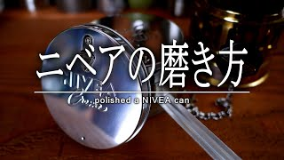 ニベア缶の磨き方 I polished a NIVEA can thumbnail