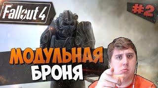 Fallout 4 Прохождение на русском - МОДУЛЬНАЯ БРОНЯ Часть 2, 60фпс ,ультра,hard