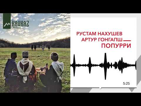 Рустам Нахушев, Артур Гонгапш - Попурри