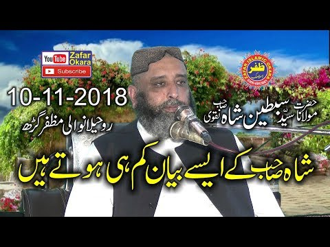 Brilliant Speech By Molana Syed Sabtain Shah Naqvi Topic Khatam e Nabuwat.10.11.2018.Zafar Okara