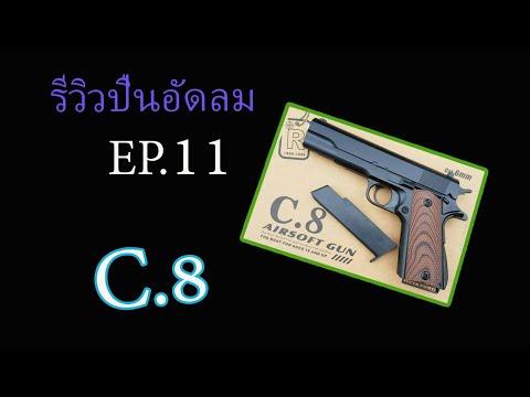 ปืนอัดลม C.8