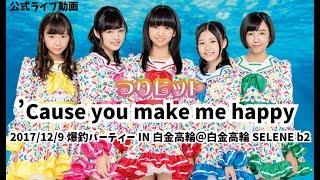 【公式】つりビット『'Cause you make me happy』2017/12/9 爆釣パーティーin 白金高輪【ライブ動画】