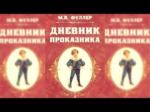 Дневник проказника, Виктория Фуллер аудиосказка слушать онлайн