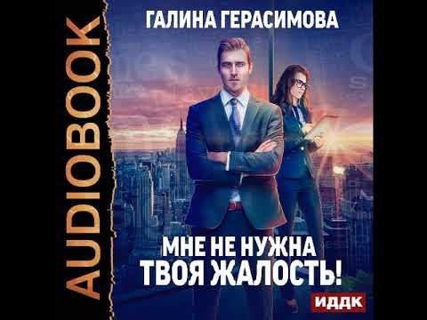 """2001433 Glava 01 Аудиокнига. Герасимова Галина """"Мне не нужна твоя жалость!"""""""