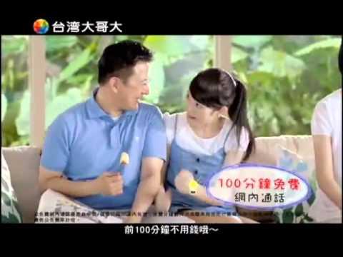 吳心緹廣告演出-台灣大哥大(打卡篇)