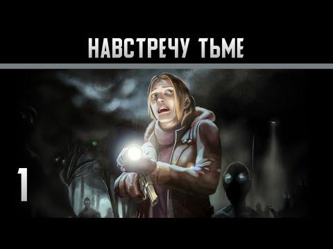 Forgotten Memories Прохождение на андроид #1 Навстречу тьме