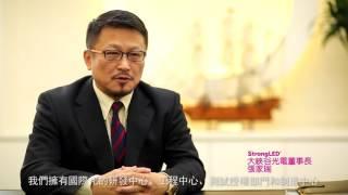 (StrongLED) 大峽谷 照明系統集團- 公司影片-中文