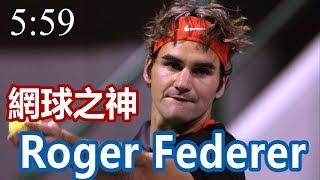 【網球】Roger Federer【快速認識網壇球星#1】|網球之神|Leon TV|ATP
