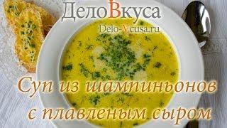Суп из шампиньонов с плавленым сырком