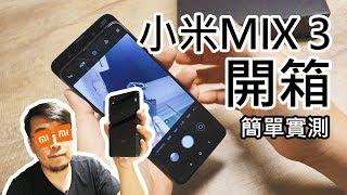 小米MIX 3開箱!特色介紹與效能、拍照實測【LPComment】