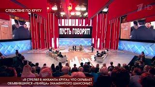 """В программе """"Пусть говорят"""" - тайна убийства Михаила Круга."""