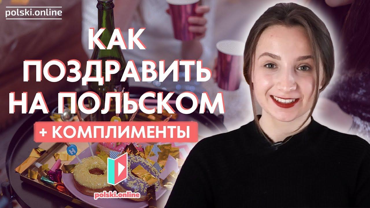 Поздравления на польском языке!