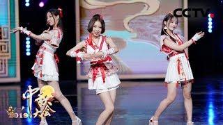 [2019中秋大会]歌曲《国潮时代》 演唱:SING女团| CCTV综艺