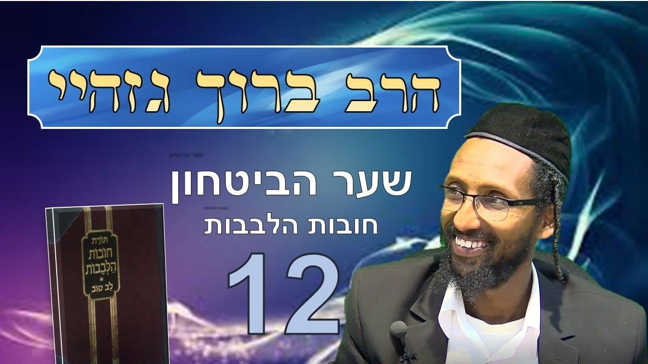 הרב ברוך גזהיי - חובות הלבבות' שער הביטחון 12 - Rabbi baruch gazahay HD